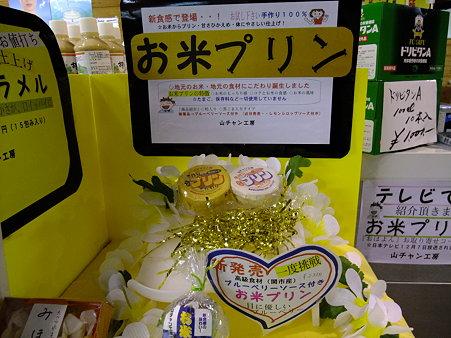 お米プリン(道の駅・むげ川【岐阜】)