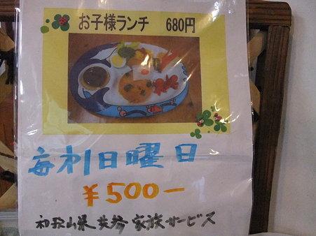 和歌山06・ふるさとセンター大塔4