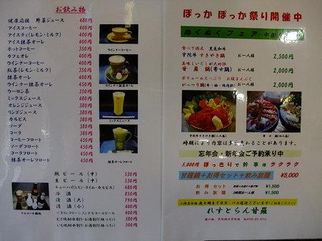 奈良06・宇陀路大宇陀3
