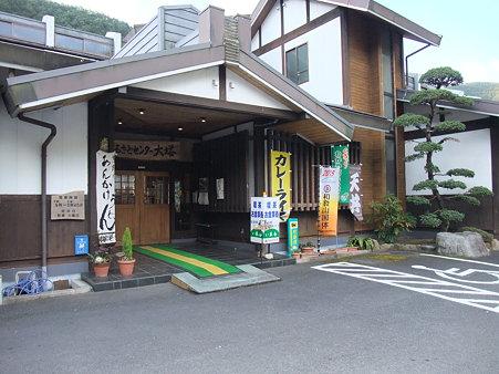 和歌山06・ふるさとセンター大塔8