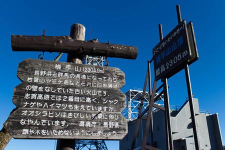20141018_154109_Canon EOS M 横手山