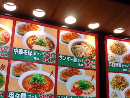 横浜ならではのサンマー麺と王○以上の餃子