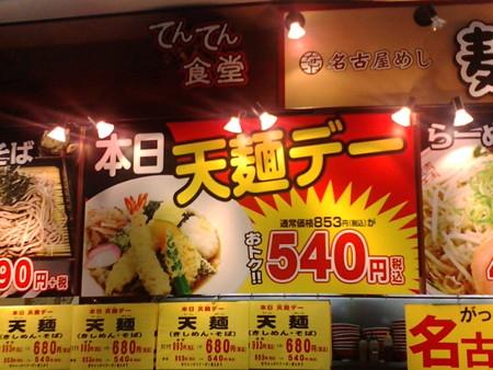 天麺デー853円が540円ちゃっかりクーポン100円引きで440円なり