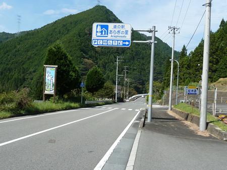 道の駅_あらぎの里 (1)