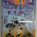 写真: 特撮ゼロ冬の号の表紙がブースカで渋カワ