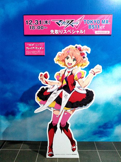 マクロスデルタ 新歌姫さん