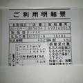 写真: 東日本盲導犬協会に寄付した明細書