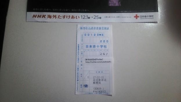 NHK海外たすけあいに寄付した領収書