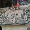 Photos: 【1月4日は鷲宮神社へ!その19】美水かがみ先生の絵馬2