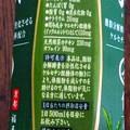 Photos: 伊右衛門 特茶3