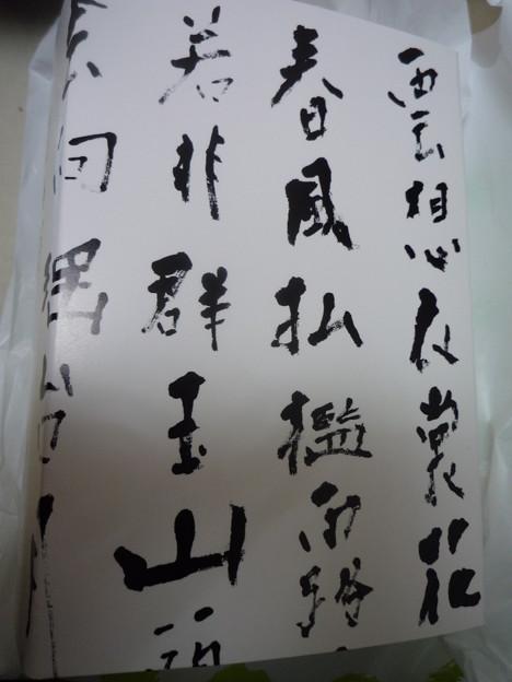 小田原うさぎ3