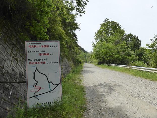 府道4号猪ノ子峠は未舗装だった