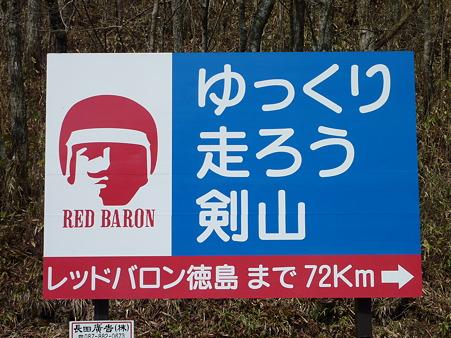 剣山駐車場 レッドバロン