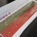写真: 美濃忠・平成28年 勅題羊羹「人」3