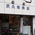 Photos: 肉の無い精肉店