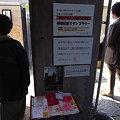 写真: 南千住回向院・佐内まつり(2009/11/1)
