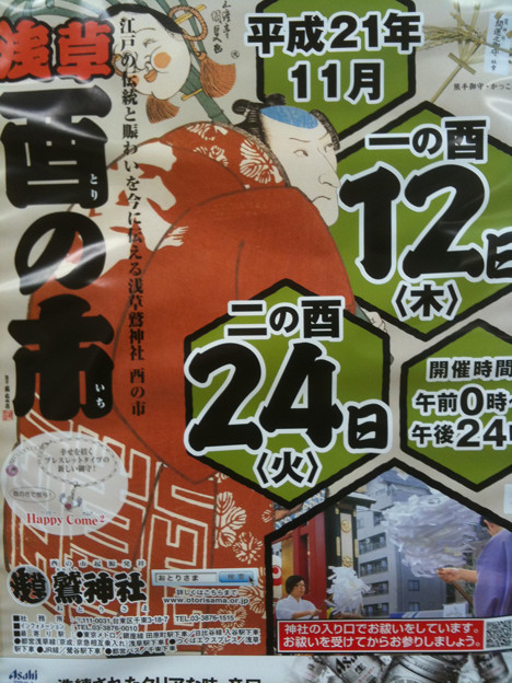 写真: 平成21(2009)年の浅草酉の市