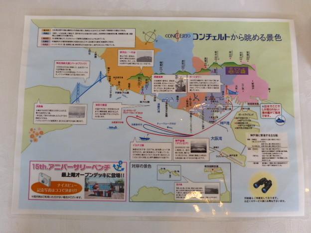 コンチェルト運航図