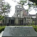 原爆ドームの永久保存を宣言した石碑
