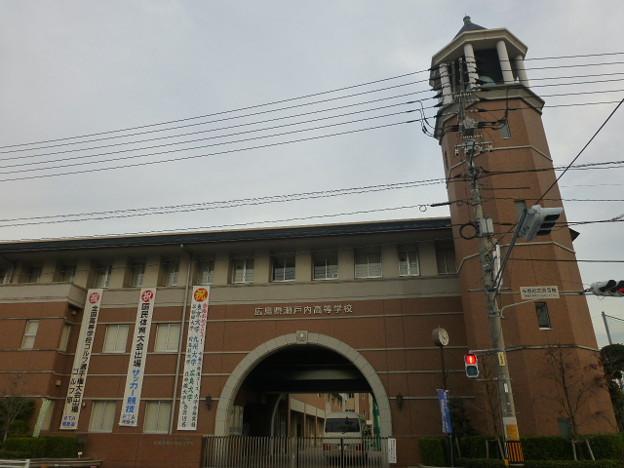 広島県瀬戸内高等学校