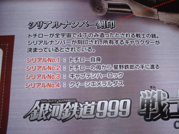 タイトー 大人プライス銀河鉄道999「戦士の銃 コスモドラグーン」 外箱 裏面の説明Doburoku-TAO