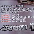 Photos: タイトー 大人プライス銀河鉄道999「戦士の銃 コスモドラグーン」 外箱 裏面の説明Doburoku-TAO