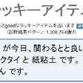 Photos: 今日のラッキーアイテム占い1/3