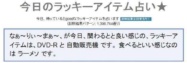 Photos: 今日のラッキーアイテム占い1/4