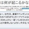 Photos: 今日は何が起こるかな診断1/4