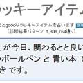 Photos: 今日のラッキーアイテム占い1/6