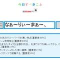 Photos: 今日すべきこと1/7