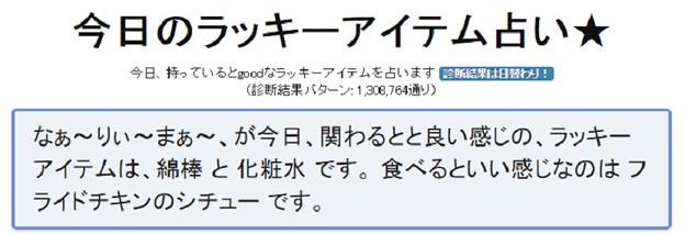 Photos: 今日のラッキーアイテム占い1/13