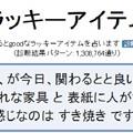 Photos: 今日のラッキーアイテム占い2/9