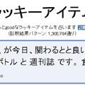 Photos: 今日のラッキーアイテム占い2/18