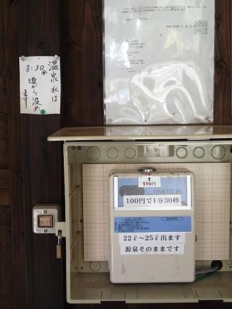 26 3 ゆりの山温泉 2