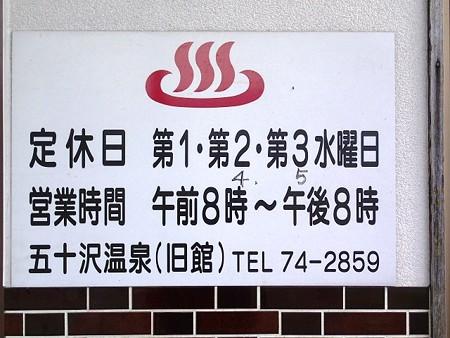 26 4 新潟 五十沢温泉 旧館 2