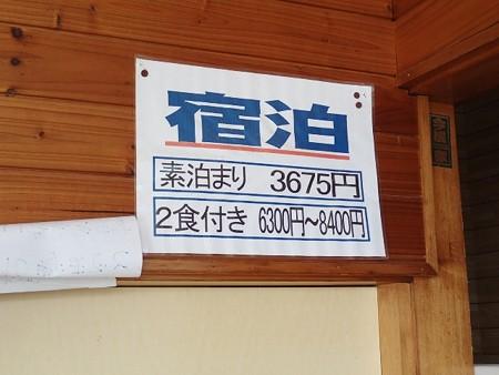 26 6 青森 屏風山温泉 4