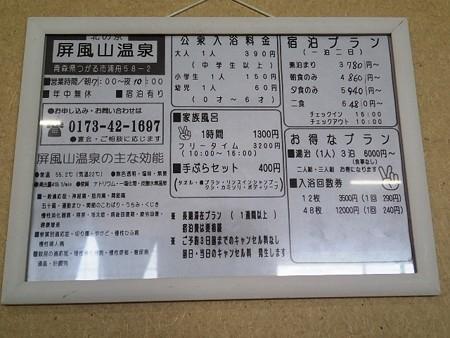 26 6 青森 屏風山温泉 5