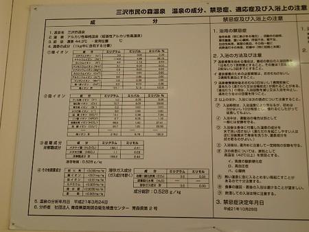 27 7 青森 三沢市民の森温泉 4