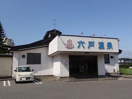 27 7 青森 六戸旅館温泉 2