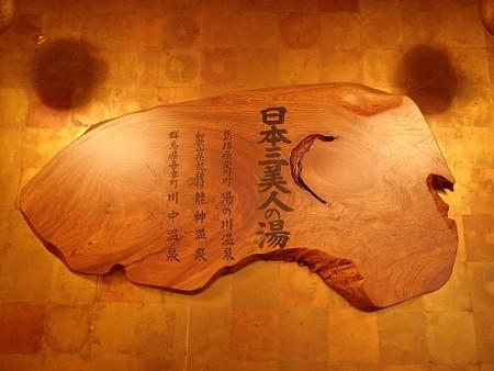 27 10 31 島根 湯の川温泉 湖静荘 3