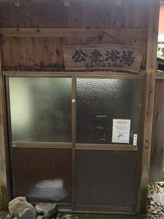 27 7 栃木 湯西川温泉 共同浴場 4