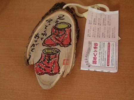 27 7 福島 柳津・西山温泉 湯めぐり手形