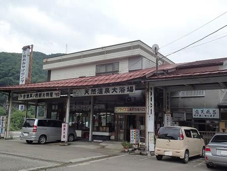 27 7 福島 芦ノ牧温泉 おみやげセンター 1