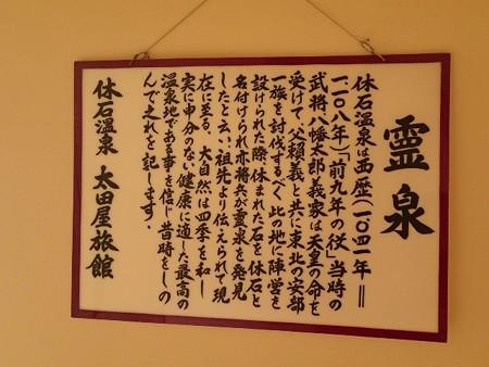 27 7 福島 休石温泉 太田屋旅館 3