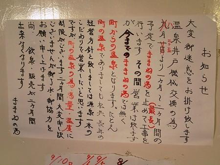 27 8 神奈川 湯河原温泉 ままねの湯 8