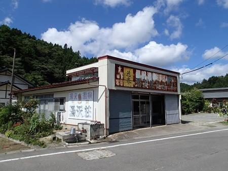 27 9 福島 湯沢温泉 元湯湯沢荘 7