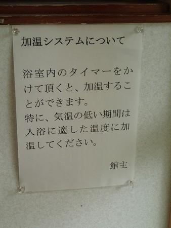 27 9 福島 塙 湯岐温泉 山形屋ほか 6
