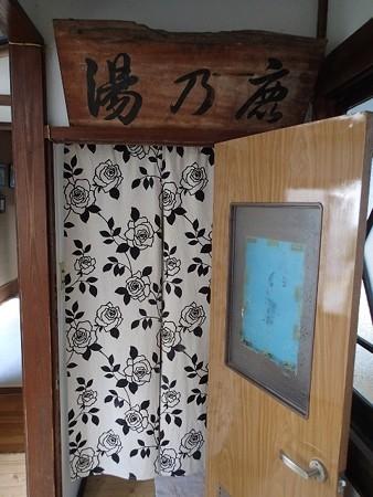 27 9 茨城 湯の網鉱泉 鹿の湯松屋 5