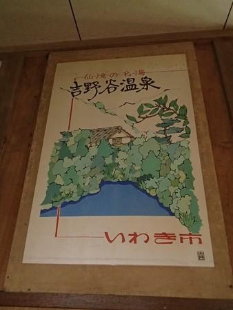 27 9 福島 いわき 吉野谷鉱泉 6
